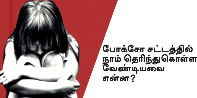 POCSO-ACT-provision-which-we-must-know-