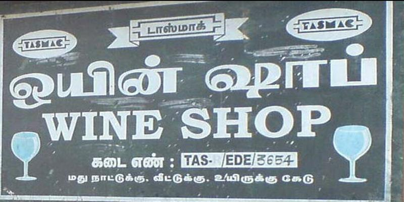 More-than-600-crore-liquor-sale-in-Tamil-Nadu-in-last-4-days-for-TN-Election