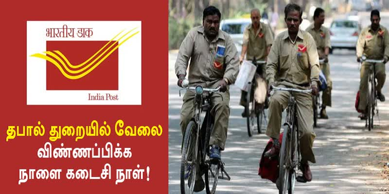Tamilnadu-Post-office-Jobs--Are-you-ready-to-apply-