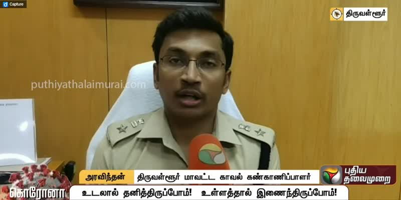 New-App-to-Track-Isolated-Persons---Smart-Idea-of-------Tiruvallur-SP
