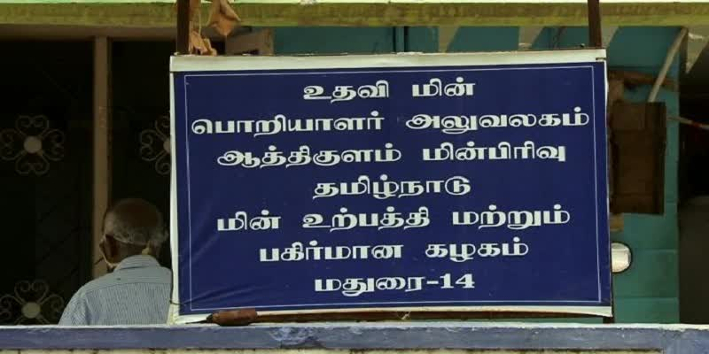 Police-in-Madurai-clash-with-power-board-employees-in-midnight
